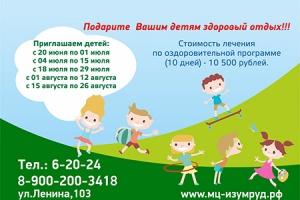 Летние детские оздоровительные программы