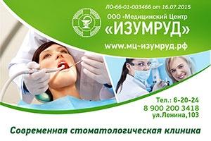 Современная стоматологическая клиника